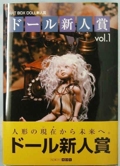 DOLL新人賞