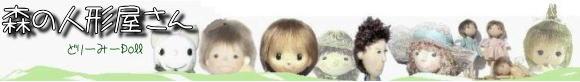 森の人形屋さん