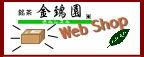 お茶の店.com - 金鵄園WebShop